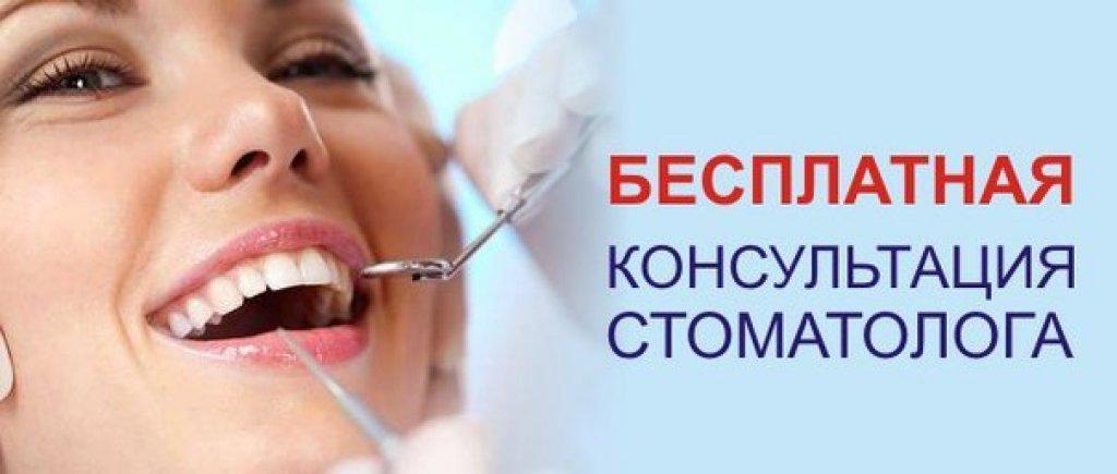 Картинки по запросу бесплатная консультация стоматолог